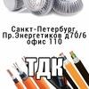 Компания ТДК