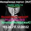 Молодёжные портал 2014/ Клан-[MLP]