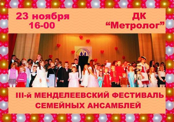 фестиваль семейных ансамблей менделеево