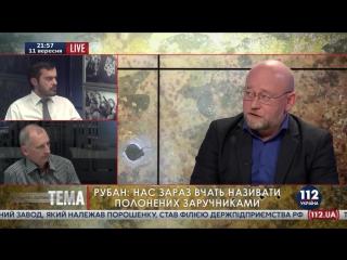 Наш компетентный собеседник из Киева переговорщик Рубан знает всё о Минске покушении на Авакова и кое что ещё. 12.09.2015.