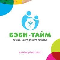 "Логотип Детский Центр Раннего Развития ""Бэби-Тайм"""