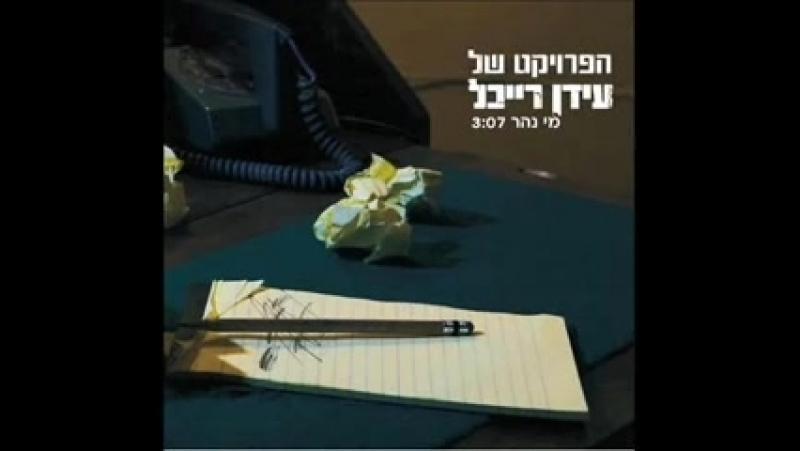 The Idan Raichel Project - הפרויקט של עידן רייכל - מי נהר