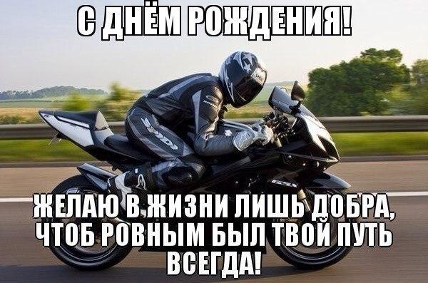 Поздравления с днем рождения для мотоциклиста