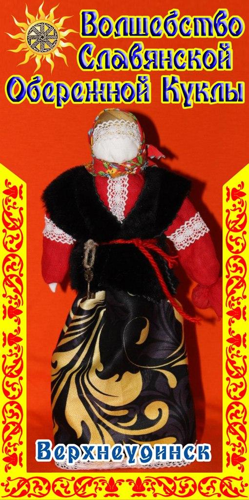 Афиша Улан-Удэ Волшебство Славянской Обережной Куклы
