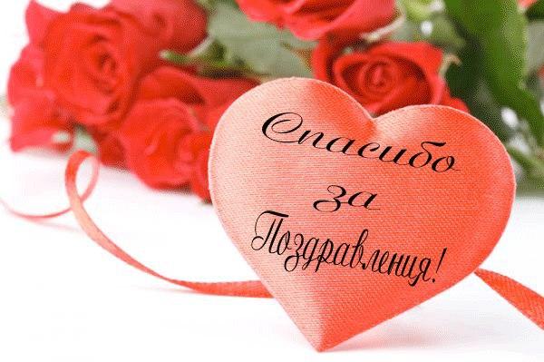 Примите наши искренние благодарности!!!!!))))))))