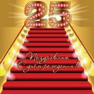 25лет юбилей