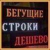 Бегущая Строка Наружная Реклама СПб