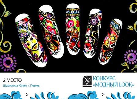 Конкурсы по дизайну ногтей Dgjsm5pnDOI