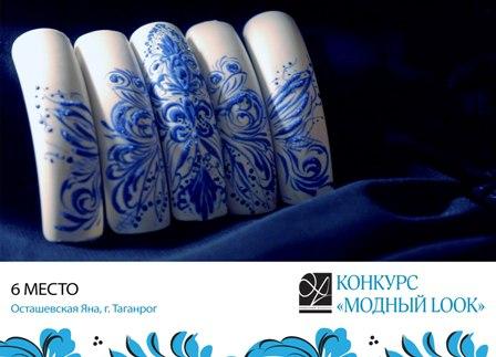 Конкурсы по дизайну ногтей XQ0ZzVsmm4o
