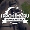 Иппо-КМВ. Верховая езда. Иппотерапия
