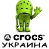Обувь CROCS Украина