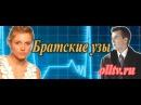Братские узы (2014) 3-х часовая Мелодрама,драма,кино,фильм