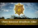 Двенадцать чудес Украины - Свято-Успенская Почаевская Лавра / Ильинцы, Іллінці