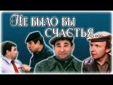 Не было бы счастья - 1983 год (Доброе Кино) советская кинокомедия