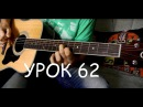 Metallica - Enter Sandman Fingerstyle Guitar урок 62