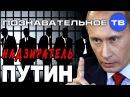 Надзиратель Путин Познавательное ТВ, Евгений Фёдоров