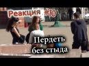 Пердеть без стыда Farting in public prank Реакция 10