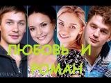 Лучший Русские Фильмы 2014 - Любовь и Роман 2014 - смотреть онлайн бесплатно