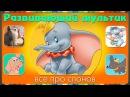 Мультики про животных. Развивающий мультфильм про СЛОНА.