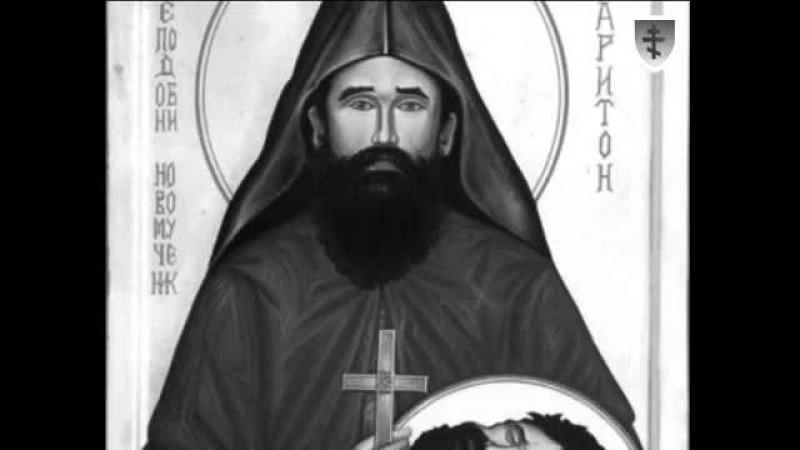 св.прпмч.Харитон Косовско-Метоховский (1999)