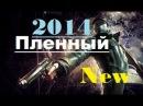 Кино Крутой БОЕВИК 2014 Фильм Пленный Чечня Военные Русские Фильмы Онлайн 2014