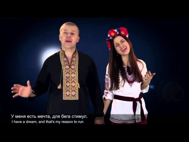 Славко Святинчук МОЯ МРІЯ Ukrainian a have a dream 2014