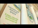 В Санкт-Петербурге открылся Евразийский женский форум - Первый канал
