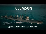 Гайд про эсминец Clemson. World of Warships