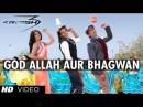 God Allah Aur Bhagwan Krrish 3 Video Song Hrithik Roshan Priyanka Chopra Kangana Ranaut