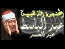 ساعة مع قصار السور للشيخ عبدالباسط