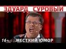 Вся жизнь Эдуарда Сурового в этом БОЛЬШОМ видео и его песнях | Резидент Камеди Клаб Гарик Харламов