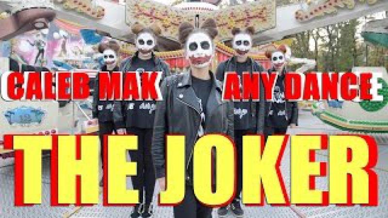 Caleb Mak– The Joker (Feat. B-Eazy) / ANY DANCE / OLEG ANIKEEV / HIP HOP / THE JOKER