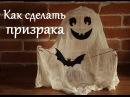 Украшение на Хэллоуин Как сделать привидение Поделки на Halloween