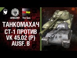 СТ-1 против VK 45.02 (P) Ausf. B - Танкомахач №23 - от ARBUZNY и TheGUN World of Tanks
