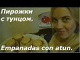 Пирожки с тунцом/Empanadas con atun ИСПАНСКАЯ КУХНЯ!