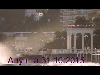 Шторм в Алуште и Ялте. 31.10.2015.