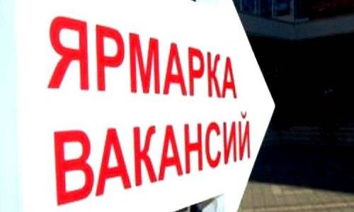 Жителям Армянска будет предложена ярмарка вакансий