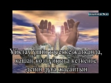 пайғамбарымыз Мұхаммед (с.а.с) 1 күндік өмірі