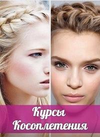 Курс плетения кос в Санкт-Петербурге.