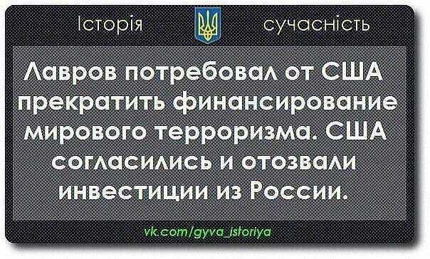 """""""В этом нет ничего нового"""", - Лавров прокомментировал решение США ограничить военные контакты с Россией - Цензор.НЕТ 1780"""