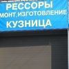 Автосервис Рессора 66 Екатеринбург