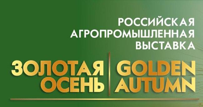 Ветеринарные врачи Ростовской области примут участие в «Золотой осени-2015»