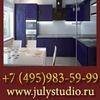 JulyStudio - Студия дизайна интерьеров