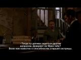 Древние - Дополнительные материалы - вырезанная сцена Элайджи, Марселя и Жозефин (РУС СУБ)