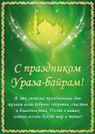 В праздник славный, чистый, светлый Поздравляю от души. В Ураза Байрам пусть мысли Будут ясны и чисты.  В доме вашем будет мирно, В счастье близкие живут. В вере сильной и глубокой Вдохновение найдут.