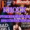 КИОСК ЗАРУБЕЖНОЙ/РУССКОЙ ПРЕССЫ/ПОСТЕРОВ.