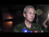 Экстренное заявление заместителя командующего корпусом Эдуарда Басурина