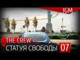 Поиграем в The Crew #7 - Статуя Свободы