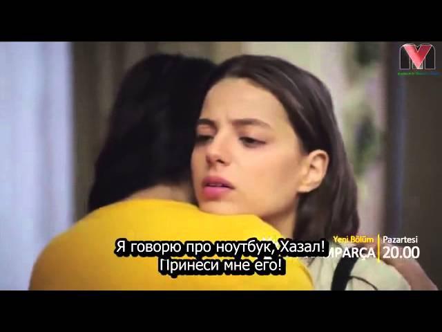 Вдребезги 39 серия в хорошем качестве на tureckie-seriali.ru