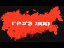 Груз 200 (2007)
